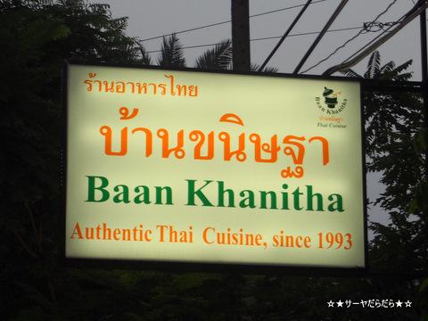 Baan Khanitha Thai Cuisine (Sukhumvit 23)