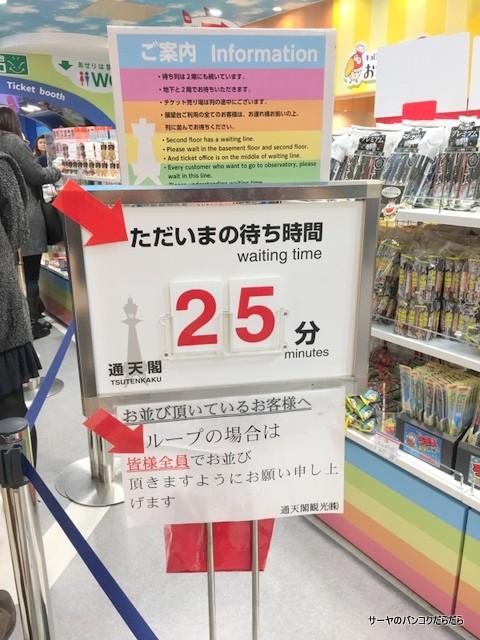 通天閣 大阪 TSUTENKAKU OSAKA (9)