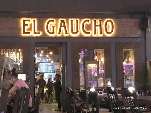 EL GAUCHO ARGENTINIAN STEAKHOUSE (2)
