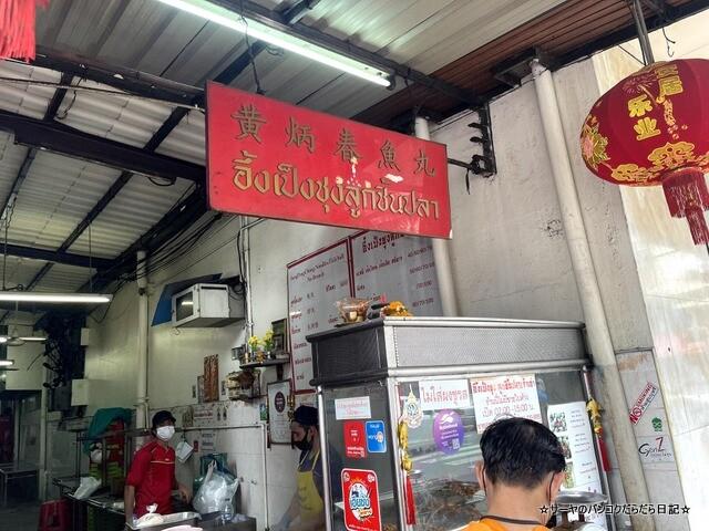 ウンペンチュン Aung Peng Chung Noodle Fish ball (1)