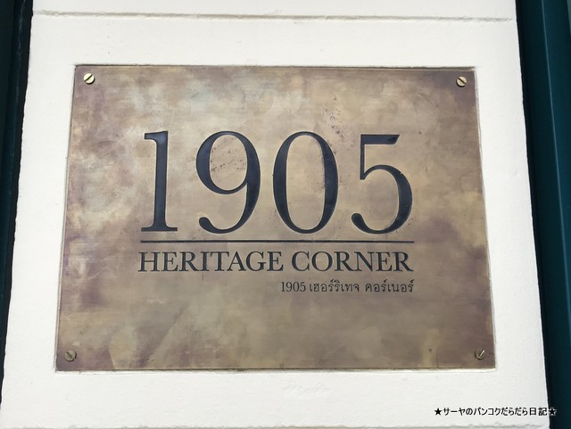 1905 Heritage Corner bangkok old city (4)