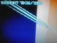 images注射針
