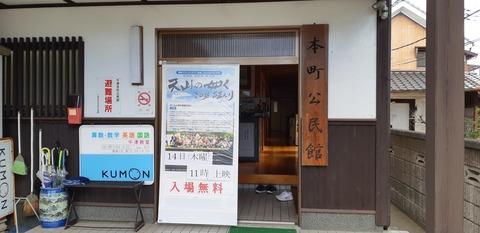 20191114(木)牛津町本町上映会