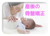 産後の骨盤矯正コース
