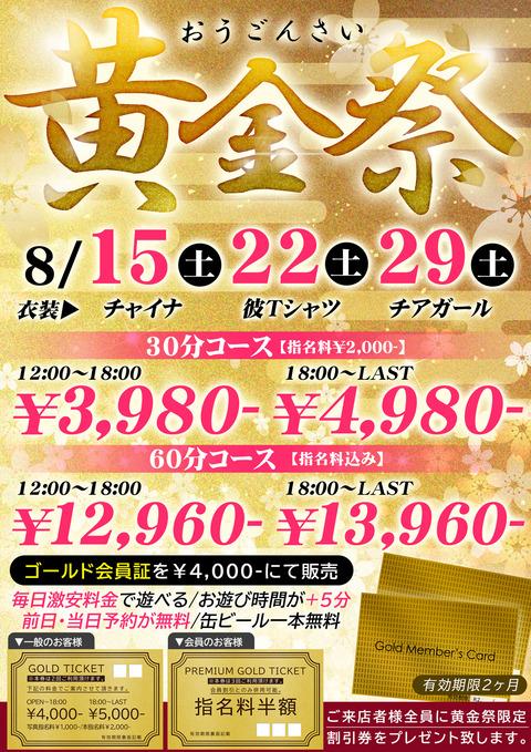 黄金祭シート・ネット用2