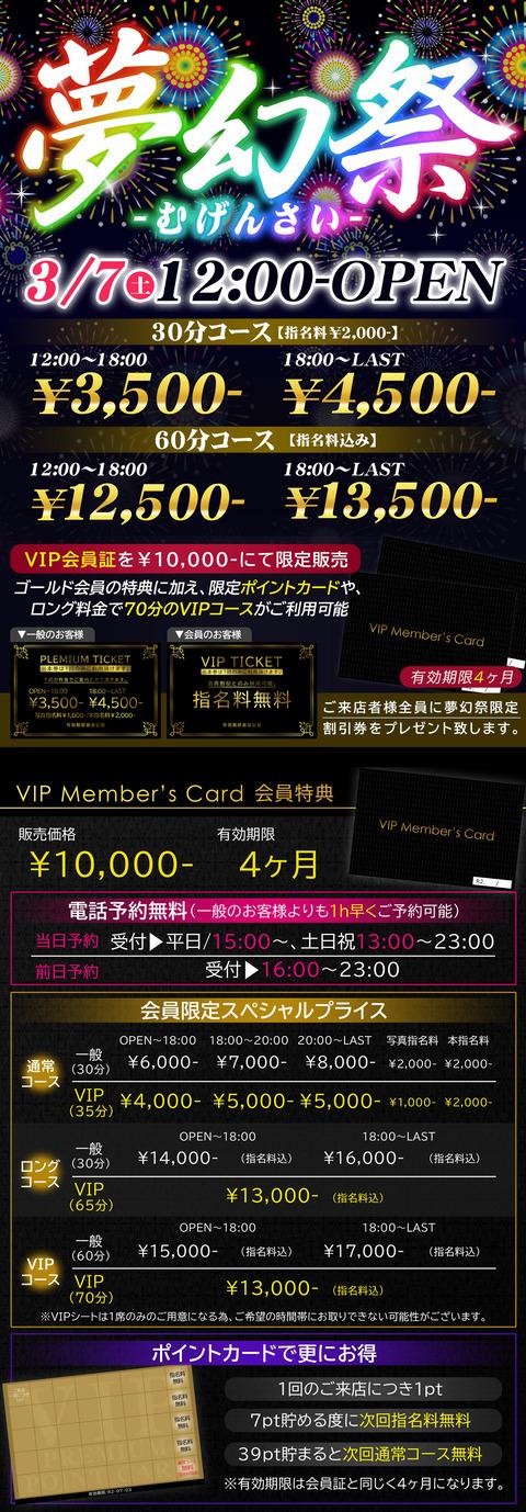 夢幻祭VIP詳細