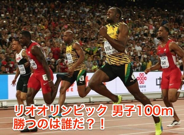 リオオリンピック男子100mの予選 準決勝 決勝の日程と結果予想