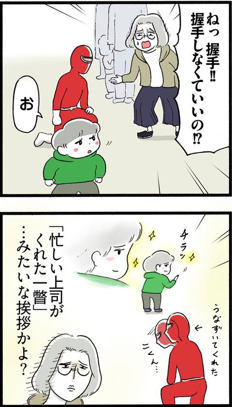 604ヒーローと握手_02