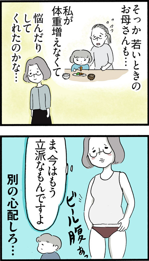 454かつての悩み_02
