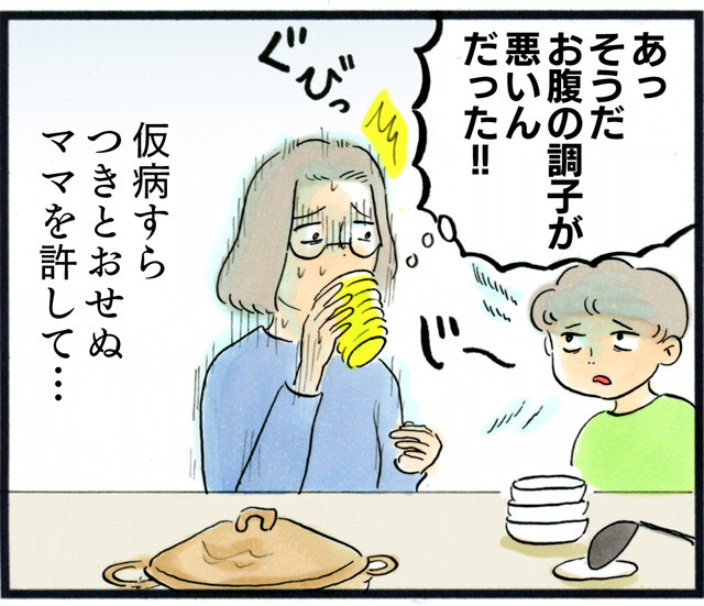 1448仮病なママ_07