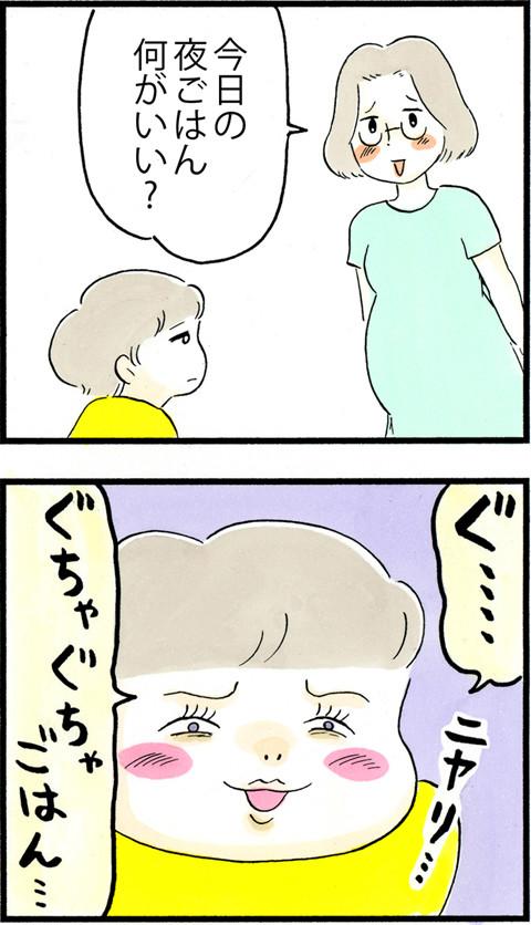 675ありえないメニュー_01