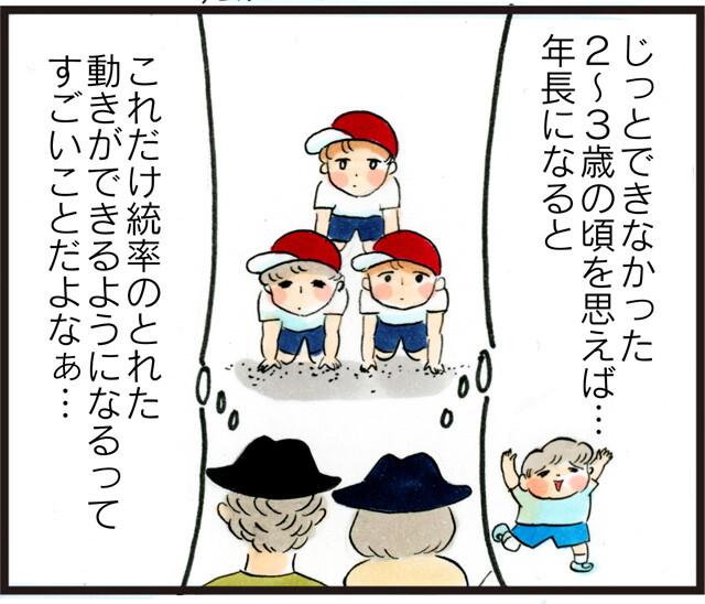 1412組体操_04
