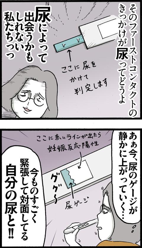 499ドキドキ妊娠判定_02