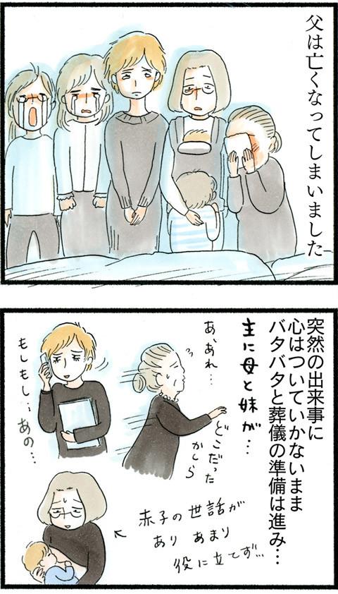 915父との別れ_03