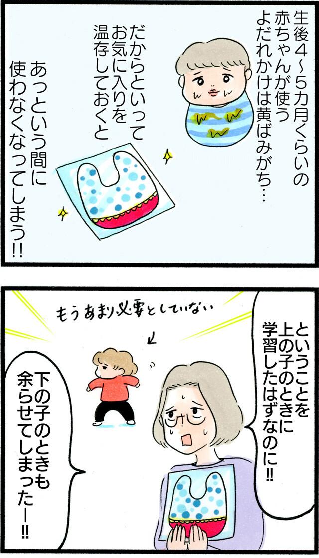 1174余らせたベビー服_01