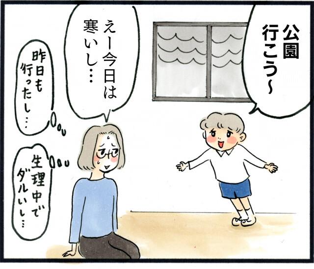 1448仮病なママ_01