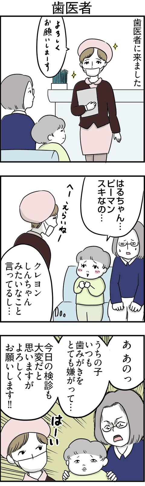 101歯医者_01