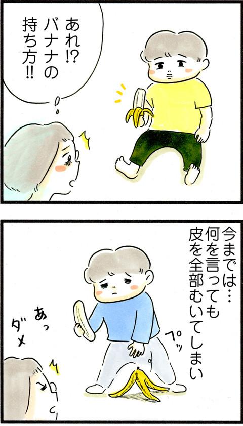 661バナナ記念日_01