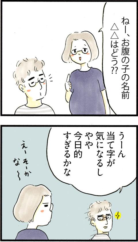 667名付け審査_01
