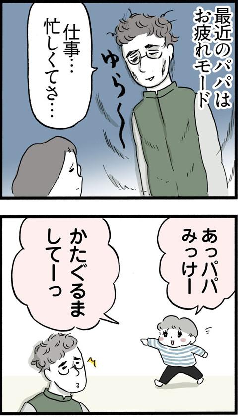 475パパ営業_01