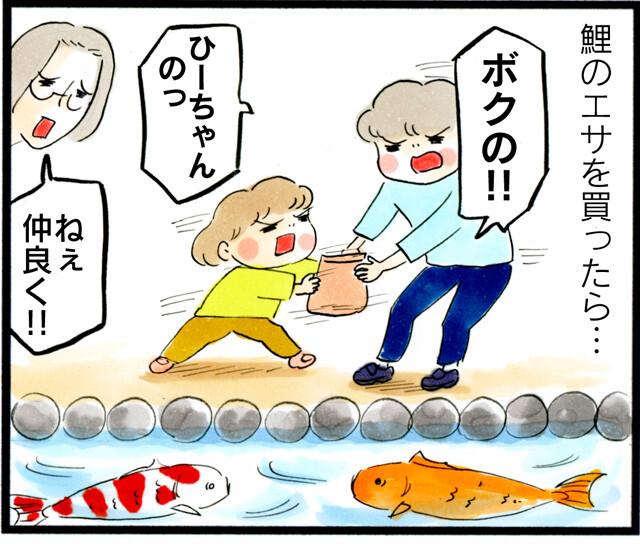 1409鯉のエサバトル_01
