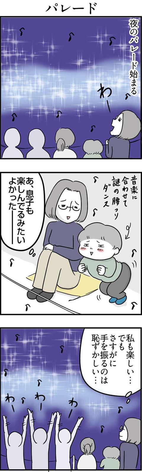 93パレード_01