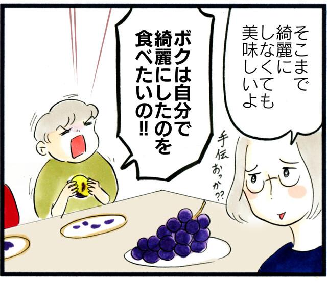 1403ぶどうと兄と妹_03