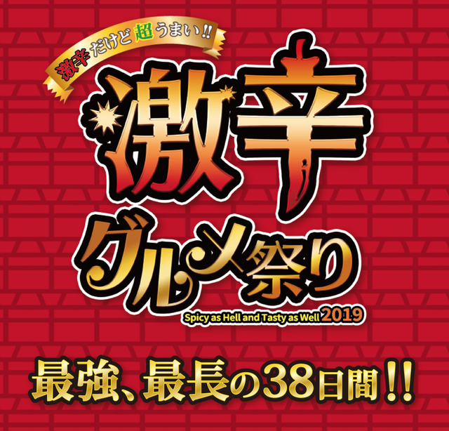 激辛グルメ祭り2019