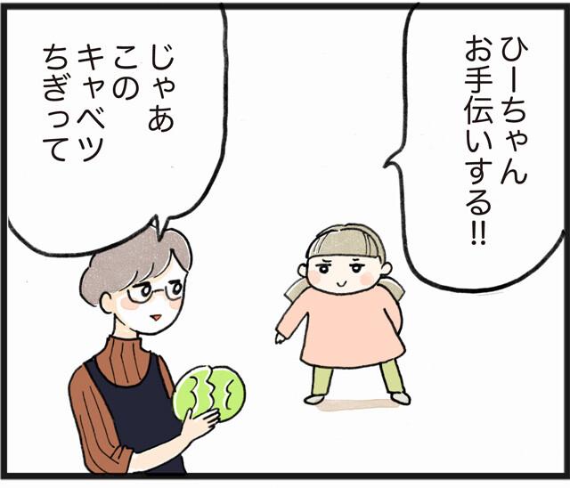 ひーちゃんは手伝いたい_01