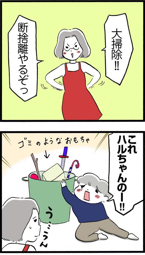 528大掃除_01