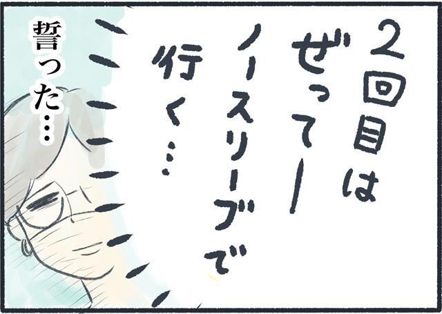 ワクチン01_07