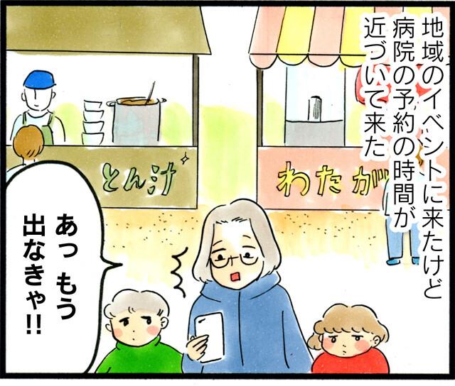 1430子どものなだめ方_01