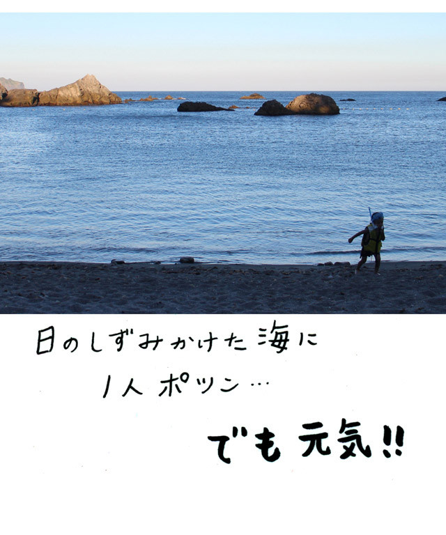 1111息子の謎の海遊び_06