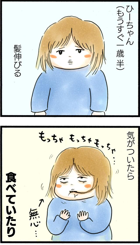 1221-1歳児の伸びた髪_01