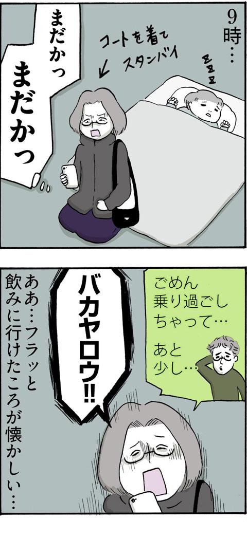 150飲み会スタンバイ_02