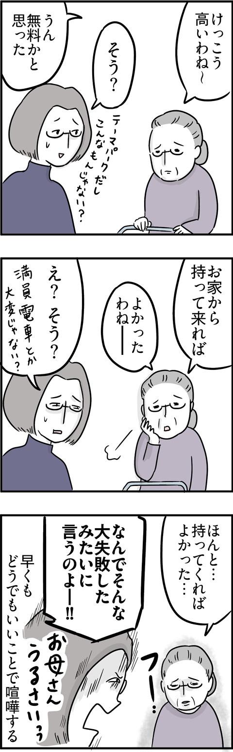 89母の後悔_03