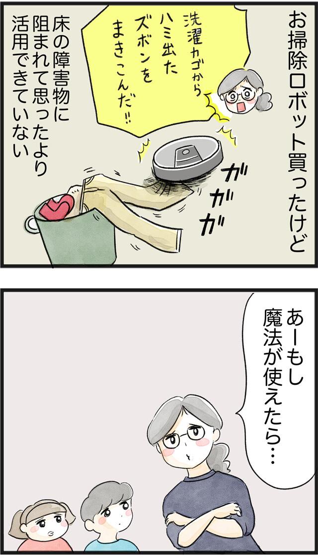 30魔法でお掃除___01