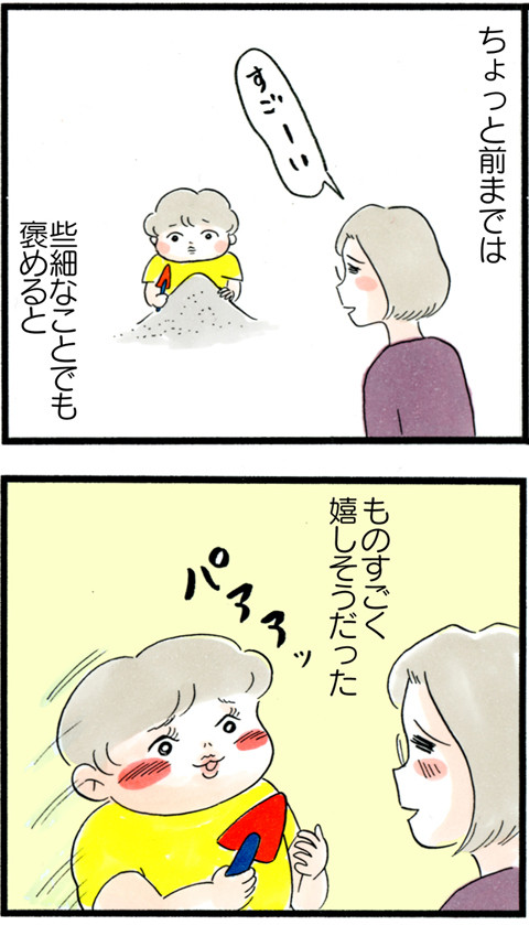 1007褒めの効果_01