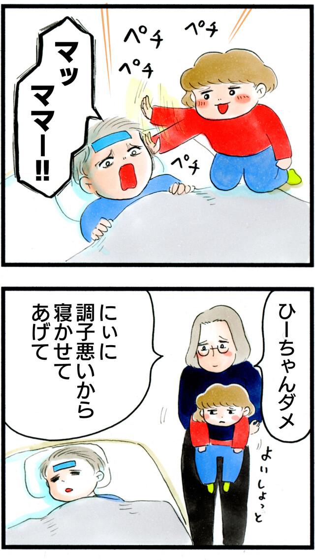 1218寝ている兄が面白い_03