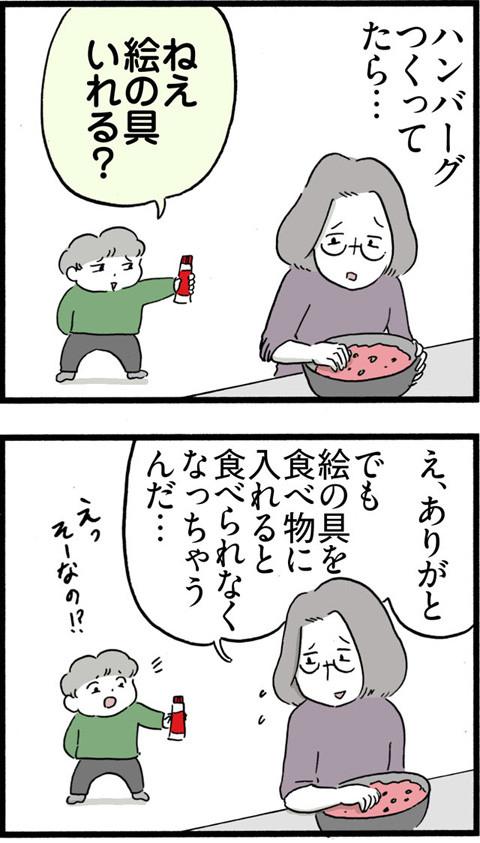 474料理の色_01