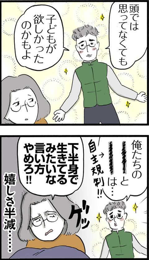 502二人目のタイミング_02