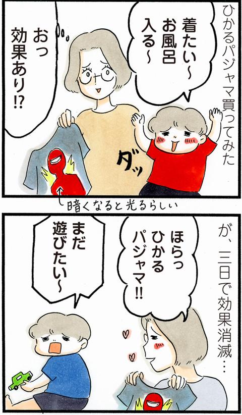 718ひかるパジャマ_01