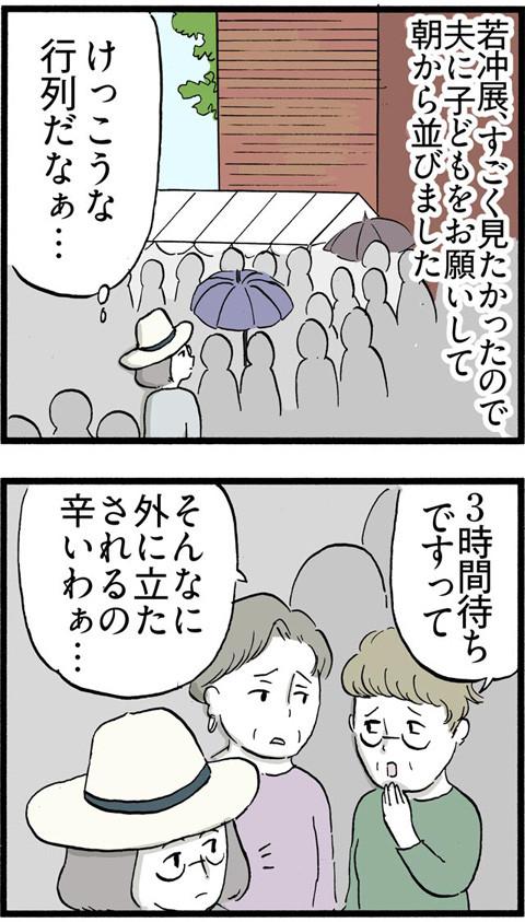 308若冲展の大行列_01