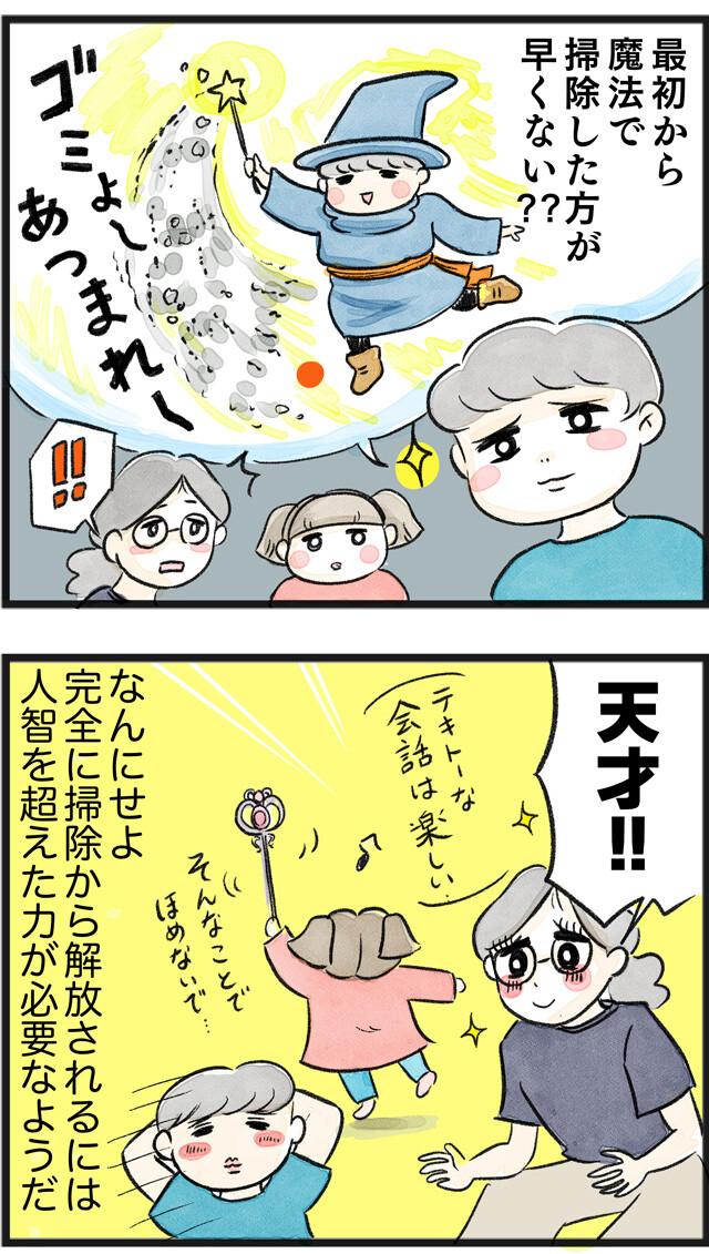 30魔法でお掃除___07