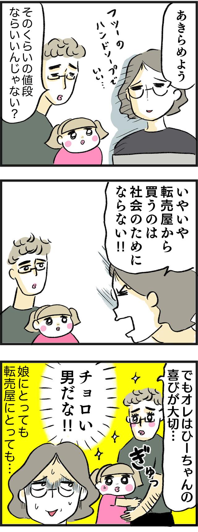 転売屋に負けた話_02