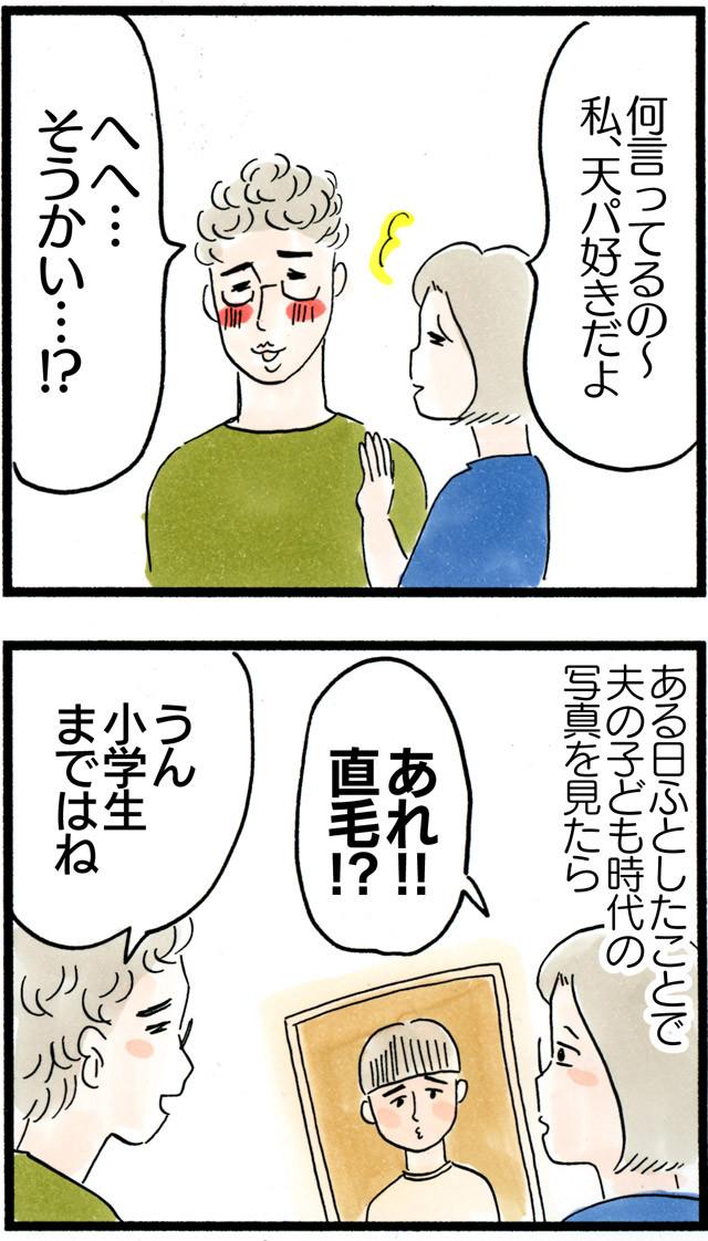 1121天パと私_03