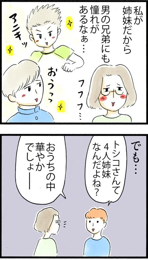 676男かな?女かな?_02