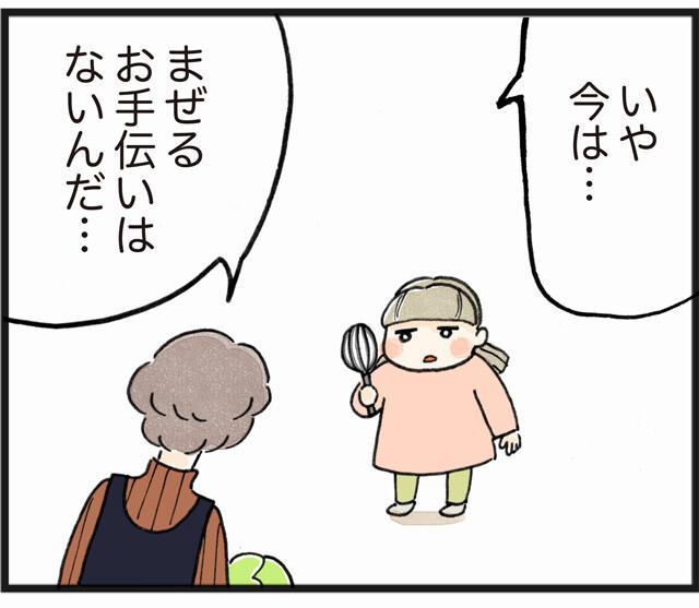 ひーちゃんは手伝いたい_05