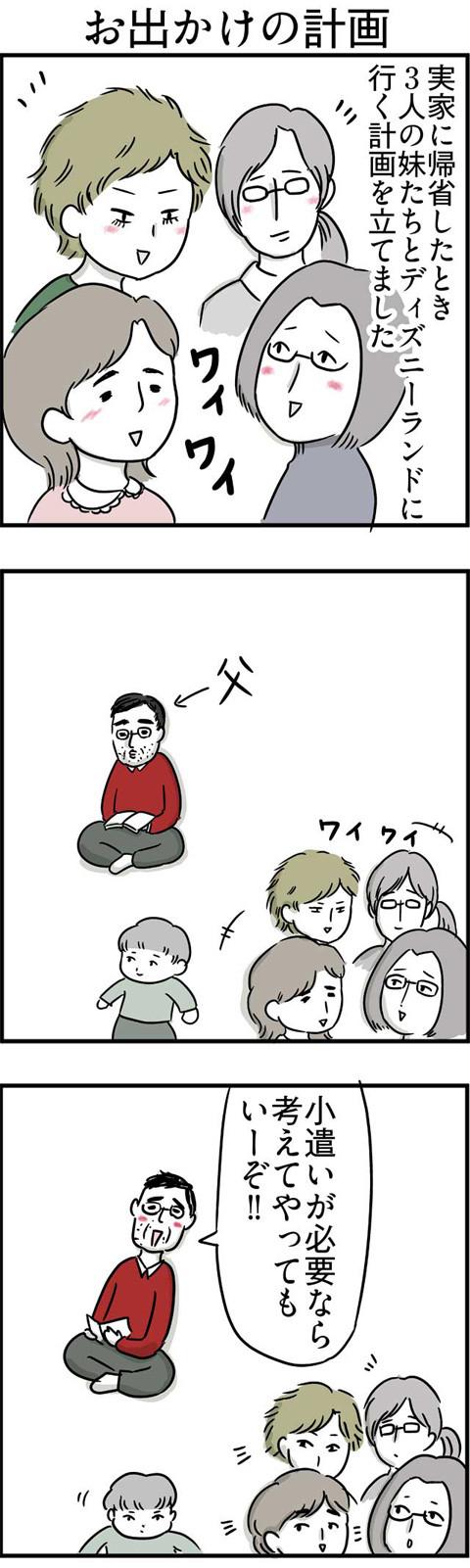 86お出かけの計画_01