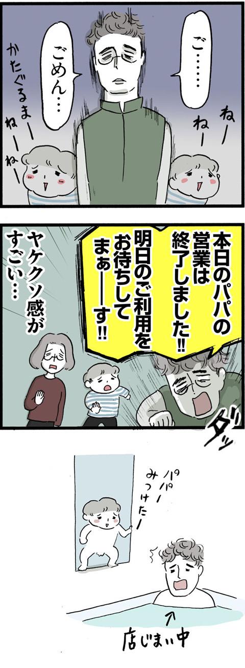 475パパ営業_02